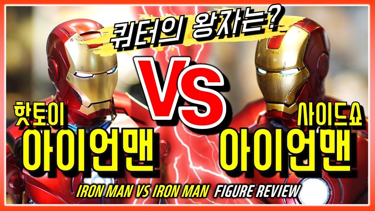 [REVIEW] 아이언맨 VS 아이언맨 마크3 쿼터 스케일 비교 리뷰! 진정한 쿼터의 왕자는 누구?