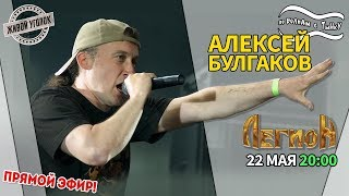 По волнам с Тынку: в гостях АЛЕКСЕЙ БУЛГАКОВ thumbnail