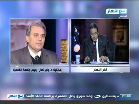 اخر النهار - جامعة القاهرة تلغي قرار فصل 42 طالبا بعد تعه...