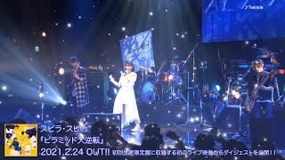 スピラ・スピカ 『ライブ映像特典 -全曲視聴 Movie-』 (2020.12.11 at TSUTAYA O-EAST)
