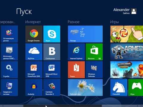 Windows 8. Урок 2 - Начальный экран