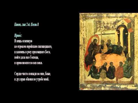 Последование ко Святому Причащению   Preparation for Holy Communion   RUSSIAN