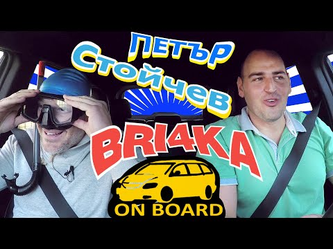 Bri4ka On Board| Петър Стойчев | EP13