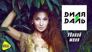 Диля Даль  - Убивай меня (Official video)