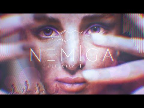 Смотреть клип Nemiga - Лепестки