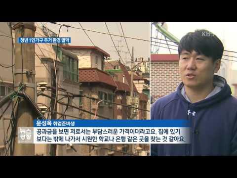 청년 1인 가구…열악한 환경 '주거 난민' 전락