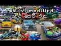 Sri Lanka Super Modified Cars   ලංකාවේ තියෙන සුපිරි Modified කාර් සෙට් එක