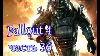Прохождение Фаллаут 4 Fallout 4 часть 36 Первая встреча с Братством стали Паладин Данс