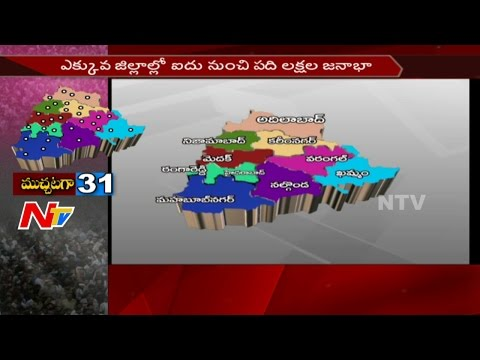Full Description of New Districts Formation in Telangana || 31 Districts || NTV