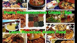 Марокканские слова - Тема Еда - (Дарижа) - Learn Moroccan Arabic Food