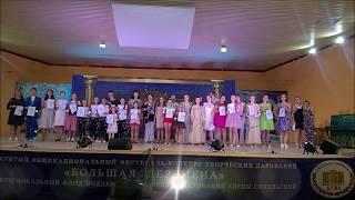 Гала концерт I смена. 2019. XXIV фестиваль-конкурс «БОЛЬШАЯ ПЕРЕМЕНА»