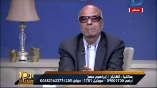 العاشرة مساء| مداخلة مهمة للكابتن ابراهيم حسن خلال الحوار حول طلب مبارك للانتقال من المستشفى لمنزله