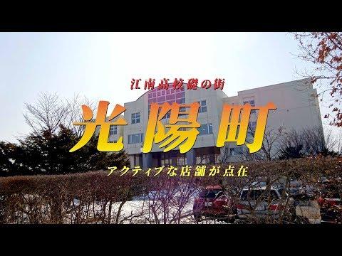 【最新】光陽町 江南高校の礎とアクティブな街 北海道釧路市光陽町 2019年2月.