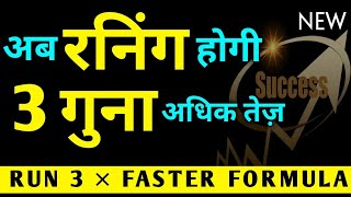How to run fast in Hindi | Running motivational video | Tej kaise daude | how to increase run fast |