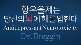 정신과 약의 위험성|항우울제의 부작용|Dr. Bregg…