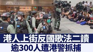 港人上街反國歌法二讀 逾300人遭港警抓捕|新唐人亞太電視|20200528