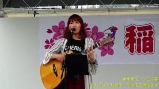 なごり雪 稲荷祭 住友電工焼結合金(岡山県高梁市成羽) 2017/4/8 http:...