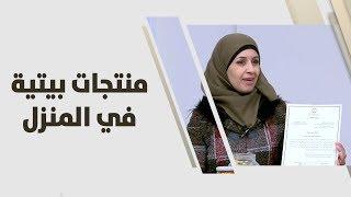 أسماء وشاح - منتجات بيتية في المنزل