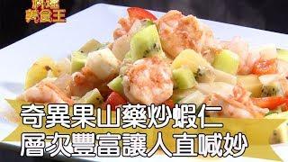 【檸檬蝦入味】「檸檬蝦入味」#檸檬蝦入味,【料理美食王精華...