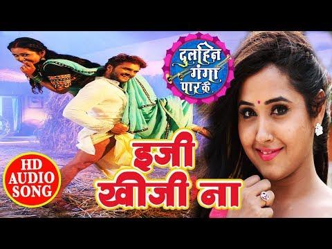 Khesari Lal Yadav और Kajal Raghwani - E JI Khoji Na - Dulhin Ganga Paar Ke - Bhojpuri Songs 2018
