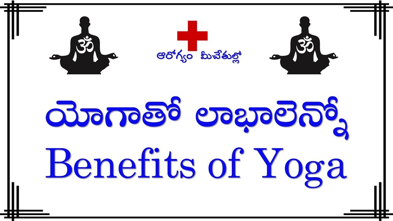 [Telugu] Benefits of Yoga    Health Tips in Telugu ...