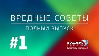#1 Вредные советы Геннадия Балашова. Полный выпуск