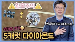 손마디가 다 가려지는 크기의 다이아몬드 보신 적 있으세…