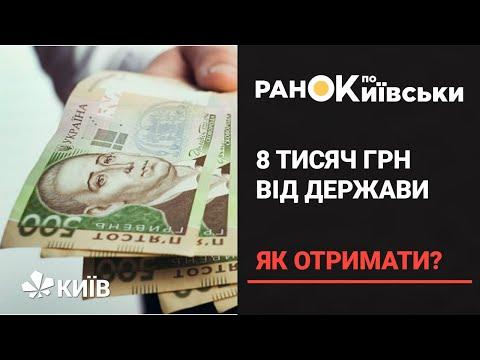Телеканал Київ: Рада прийняла закон про 8 тисяч допомоги ФОПам і найманим працівникам
