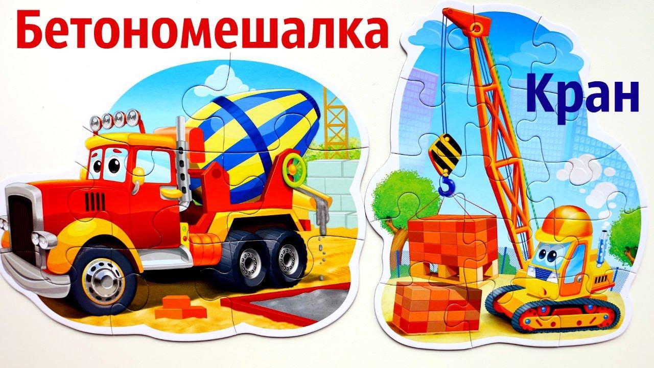 Бетономешалка и Кран собираем пазлы для детей строительный транспорт для детей