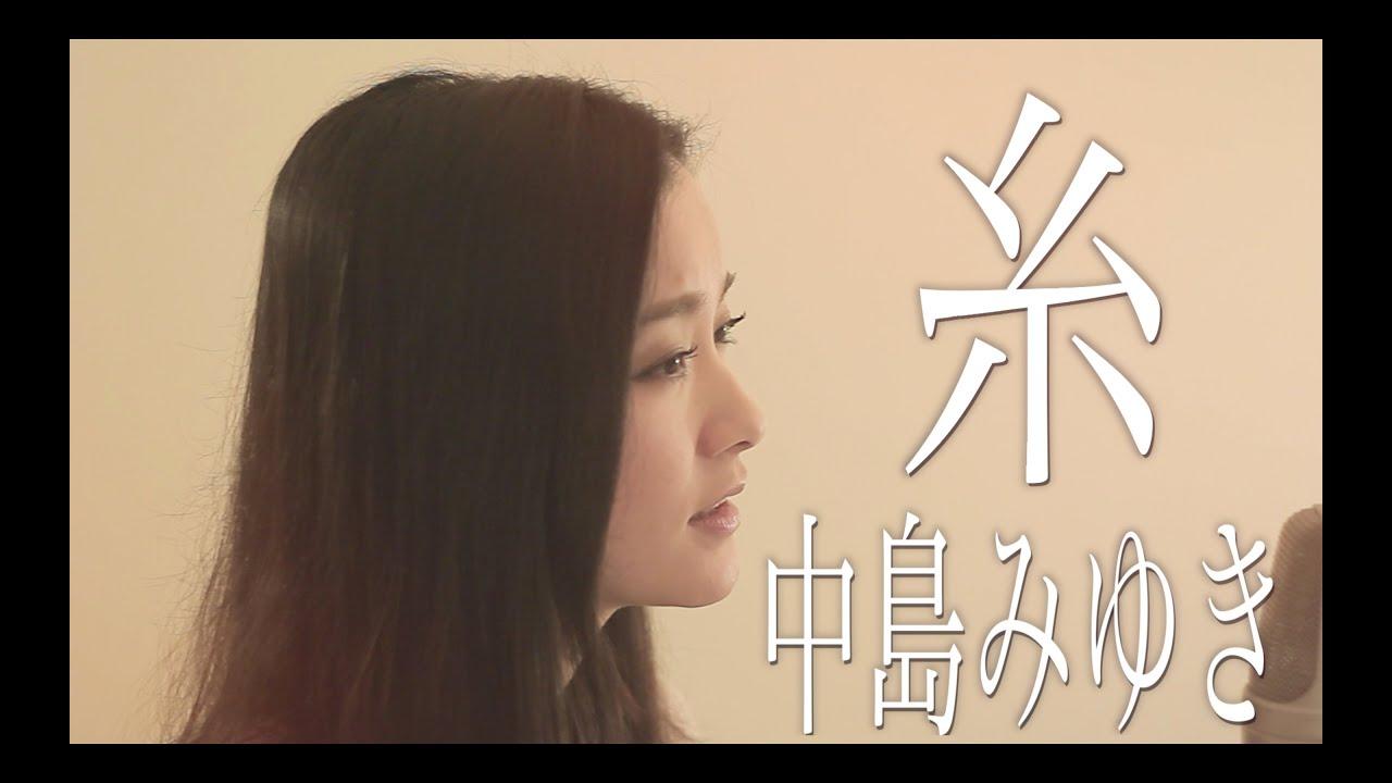 Download 糸/中島みゆき(Cover by コバソロ & 安果音)