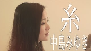糸/中島みゆき(Cover by コバソロ & 安果音)