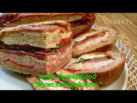 бутерброд Мужская радость. mega sandwich Mens joy