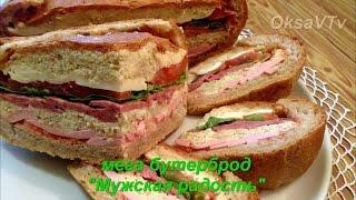 Мега бутерброд Мужская радость Mega sandwich Men s joy
