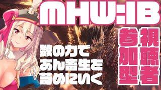 【MHWIB]】フルフルじゃなかったので数で圧倒する【視聴者参加型】