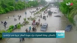 باكستان: وفاة العشرات جراء موجة أمطار غزيرة في كراتشي