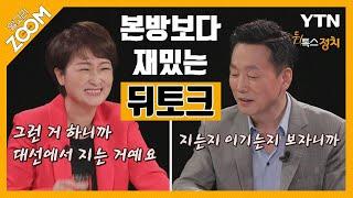 [#알고리줌] 안철수 향한 이언주의 의리(?) 정봉주X이언주 / YTN