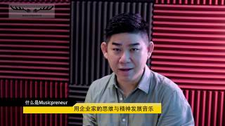 Jack Teo the Xpert says about Musicpreneur®