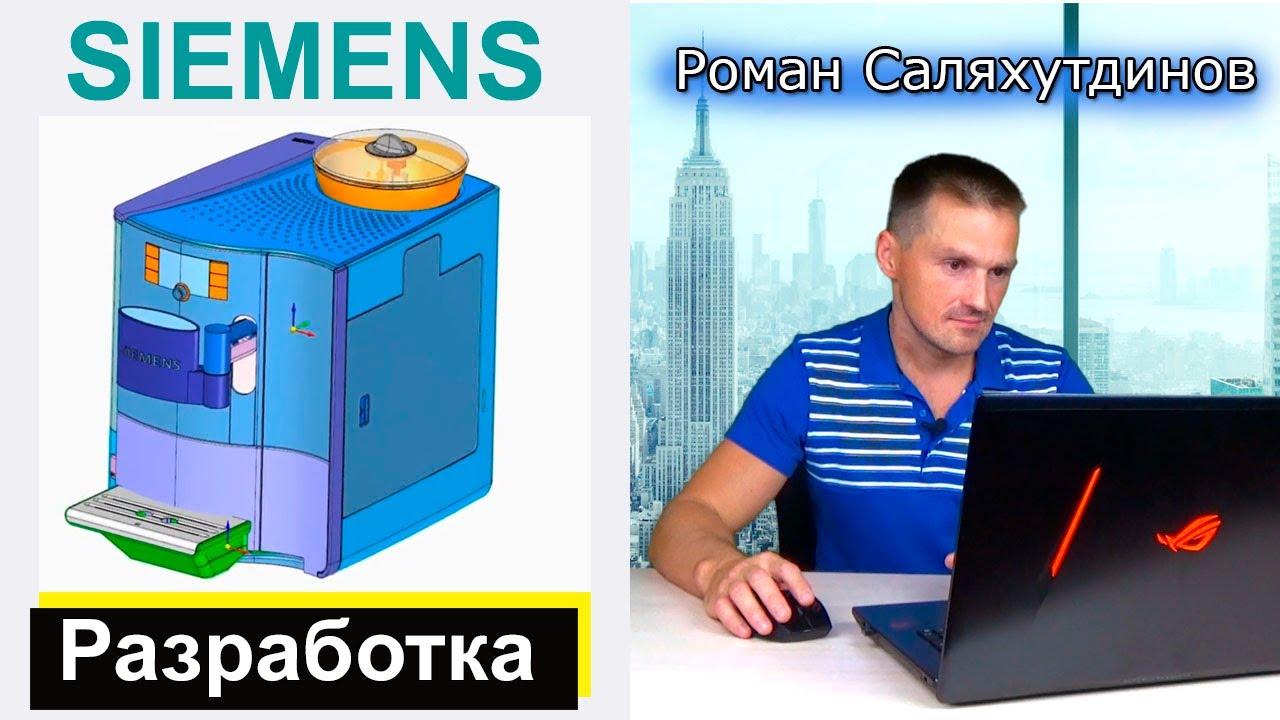 Разработка Кофемашины. Цифровое предприятие с Siemens 2021 | Саляхутдинов Роман