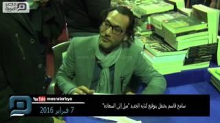 مصر العربية | سامح قاسم يحتفل بتوقيع كتابه الجديد