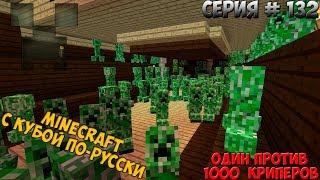 Minecraft с Кубой по-русски №132   2 Сезон   Один против 1000 КРИПЕРОВ