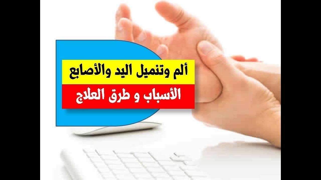 ألم وتنميل اليد والأصابع الأسباب و العلاج اسباب تنميل الاطراف علاج تنميل اليد والاصابع Youtube