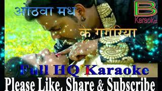 Othwa_Madh_Ke_Gagariya_Karaoke || Full HQ Karaoke || Pawan_Singh & Priyanka_Singh