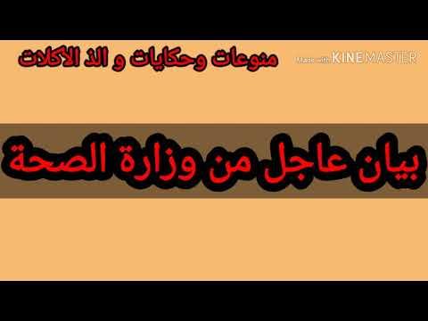 بيان عاجل من وزارة الصحة