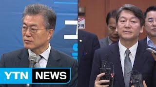 안철수 지지율 '돌풍'...문재인 첫 추월 / YTN
