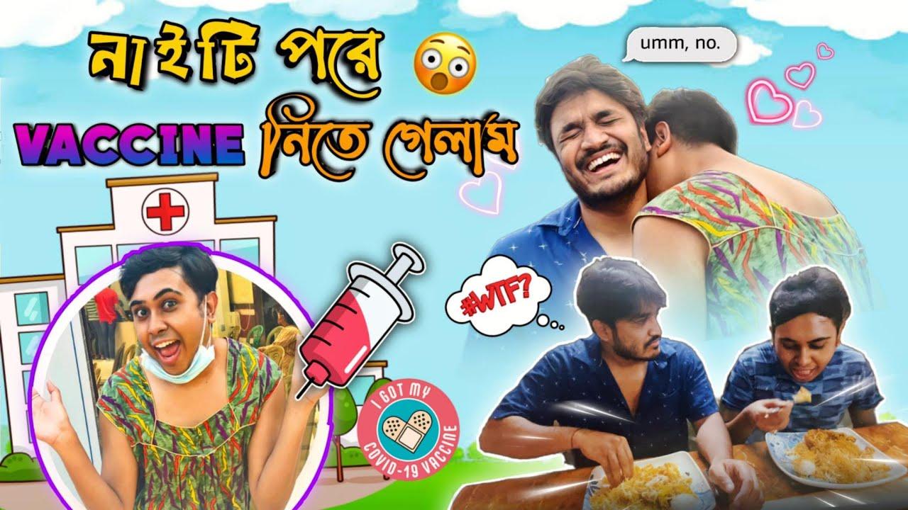 নাইটি পরে হাসপাতালে ভ্যাকসিন নিতে গেলাম | Biriyani Challenge after Vaccination | Nasif Akhter |
