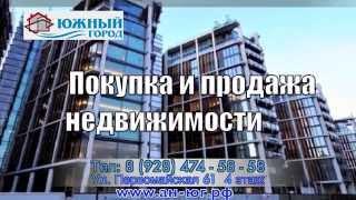 Недвижимость в Геленджике(Геленджик – город относительно небольшой, однако даже в нем легко запутаться в море предложений и объявлен..., 2015-06-29T06:06:59.000Z)