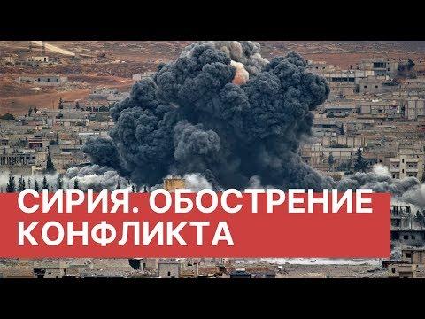 Сирия. Последние новости.