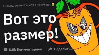 Девушки Сливают Правду об ОГРОМНЫХ и МАЛЕНЬКИХ Морковках