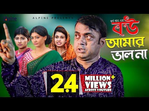 Bow Amar Valo Na Full |     | Akhomo Hasan | Dolon Dey | Bangla Comedy Natok 2019