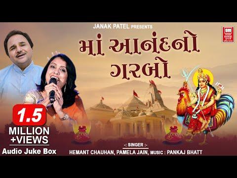માઁ આનંદનો ગરબો || Maa Anand No Garbo : Superhit Gujarati Garba : Hemant Chauhan ,Pamela Jain